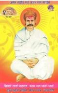 Bhagat Kanwarram (61)