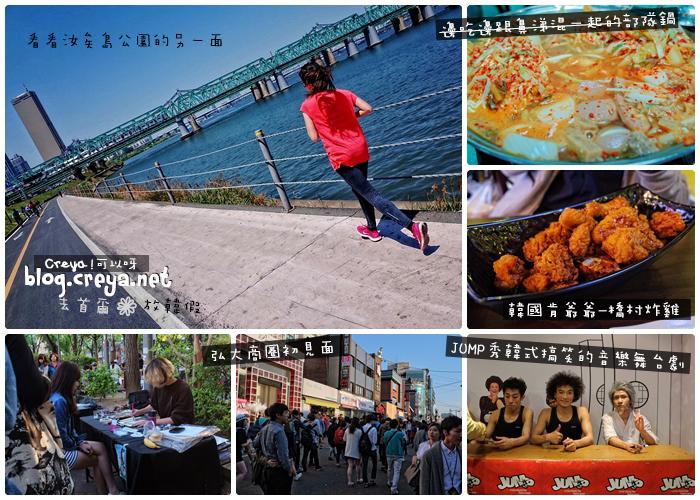 【20140812】| 去首爾放韓假| 一個關於首爾自由行四天四夜的故事 12.jpg