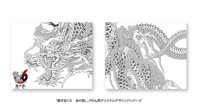 Gallery_PS4_ryu-ga-gotoku-6_3