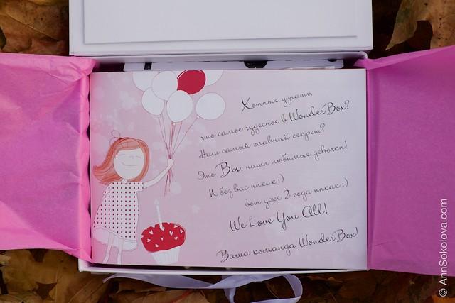 05 Wonderbox September 2014 Anniversary Box