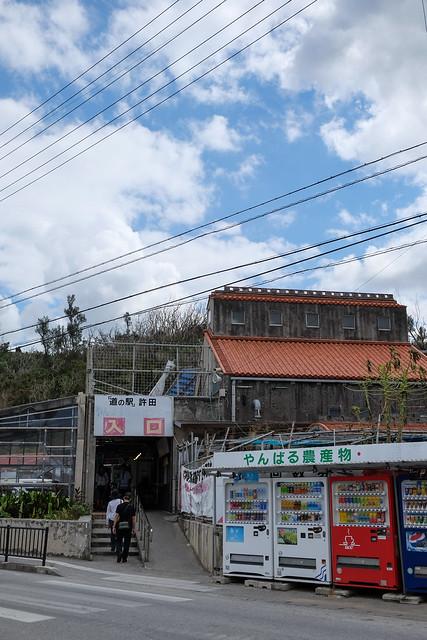 「道の駅」許田 入口