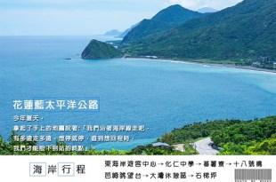 【花蓮】。花東旅遊新亮點~花蓮豐濱鄉藍太洋『天空步道』