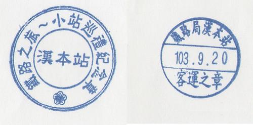 漢本車站 紀念章