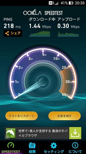 Screenshot_2014-09-27-20-35-23