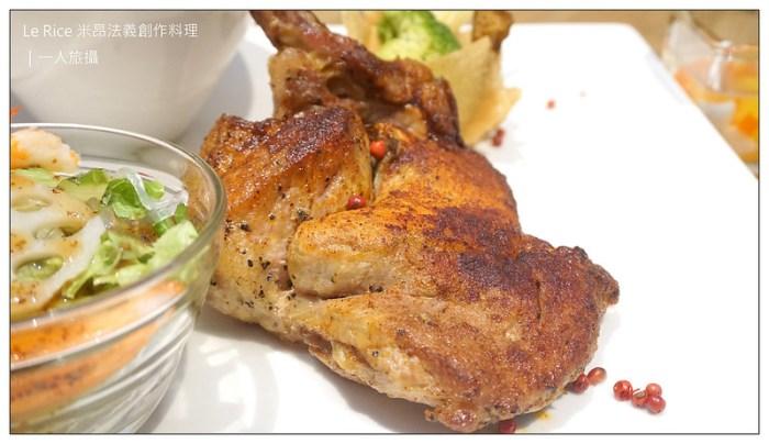 Le Rice 米昂法義創作料理 10