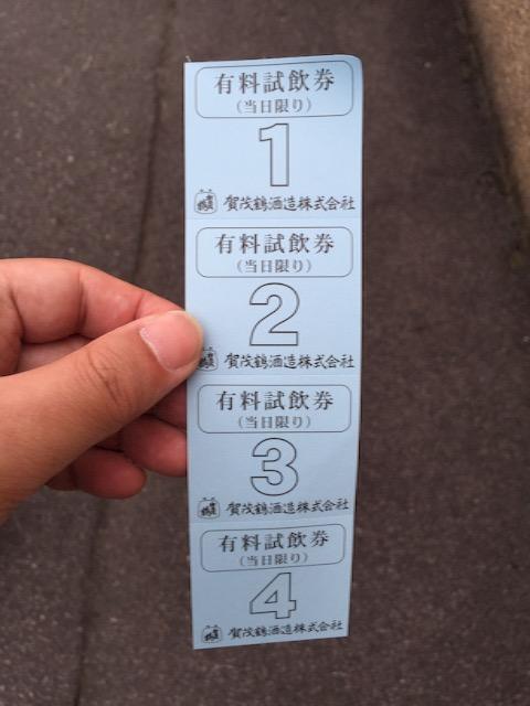 賀茂鶴の有料試飲いきまーす!