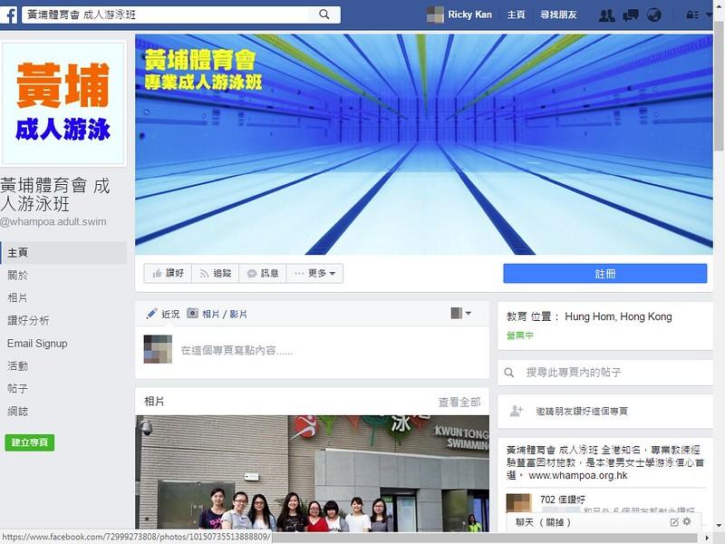 黃埔體育會 Facebook