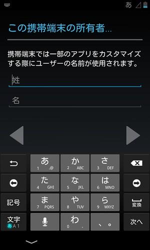 Screenshot_2014-10-31-23-08-04