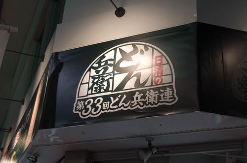 どん兵衛-12.jpg