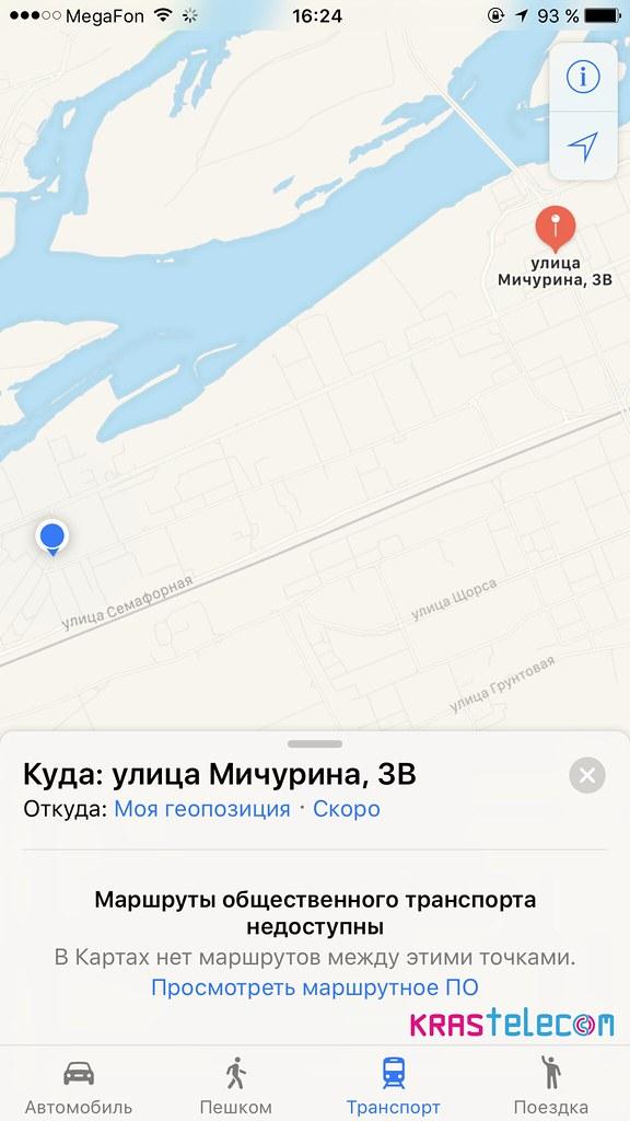 навигация iPhone 7 plus