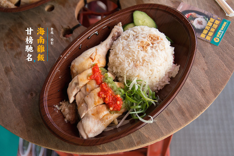 甘榜馳名海南雞飯-來自馬來西亞的海南雞便當,口感 比想像中的還嫩,平價好口味的 慶城海南雞飯 | 漫遊臺灣 | 旅旅臺北