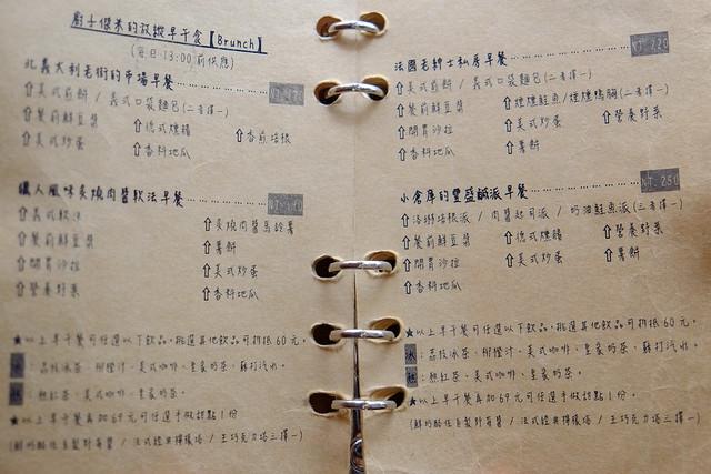小倉庫DEPOT menu (2)