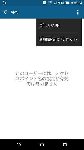 Screenshot_2015-04-21-08-04-55