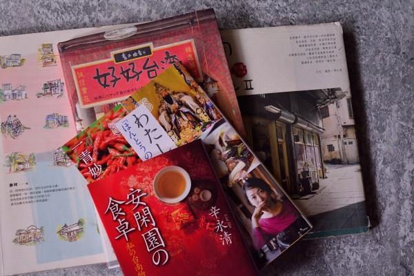 台南おすすめガイドブック