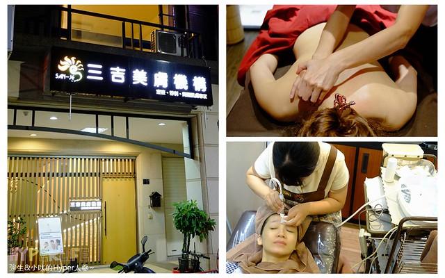 三吉美膚機構-中國醫店