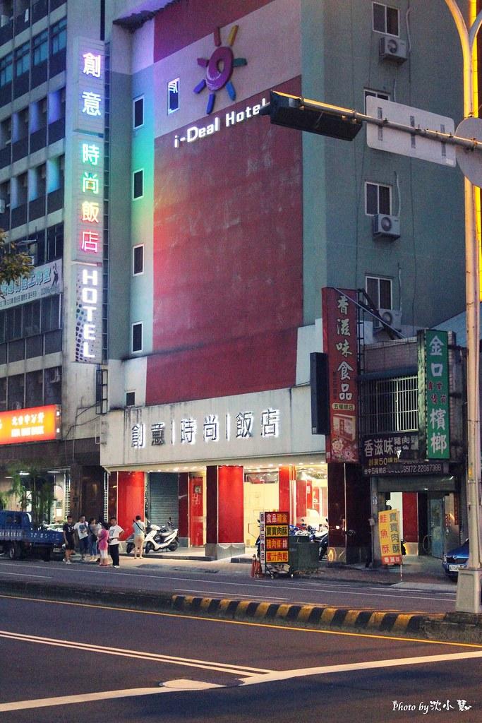 【臺中。住宿】創意時尚飯店~來去住一晚 @ 沈小慧。攝影/旅遊/美食 :: 痞客邦