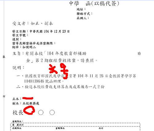 函覆的範例 @ 被貓撿到的幸福 :: 痞客邦