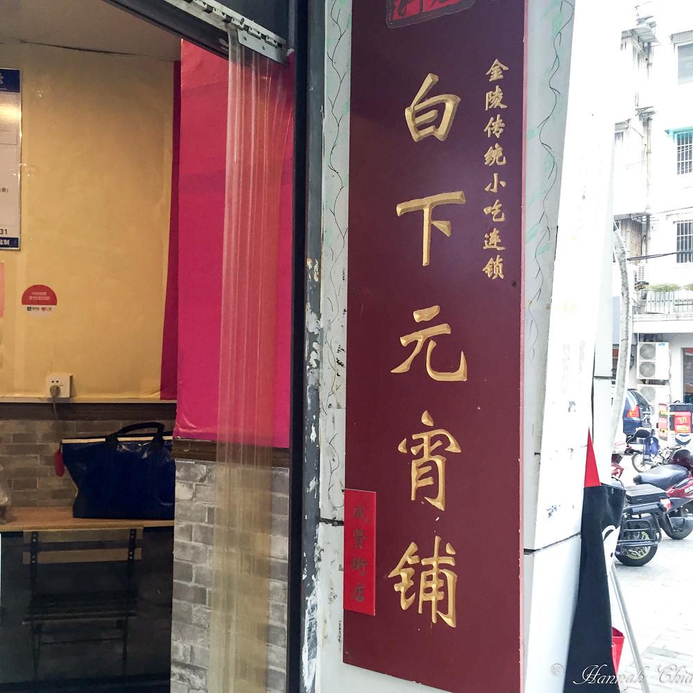 Nanjing Travelogue