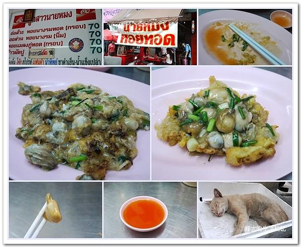 《曼谷美食》你吃過泰式蚵仔煎嗎?曼谷中國城內(2018曼谷米其林推薦) @ 峰大的生活札記 :: 痞客邦