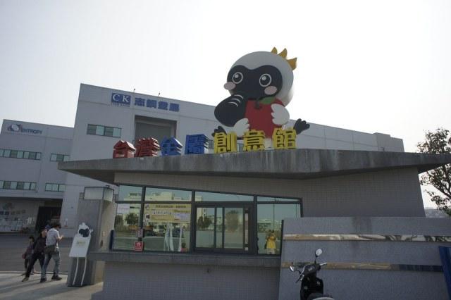 台南市永康區金屬創意館 (6)