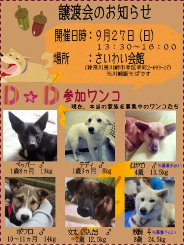 image150927-satooyakai-dd1 - コピー