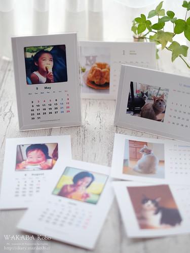 カレンダー 20151221-DSCF0464
