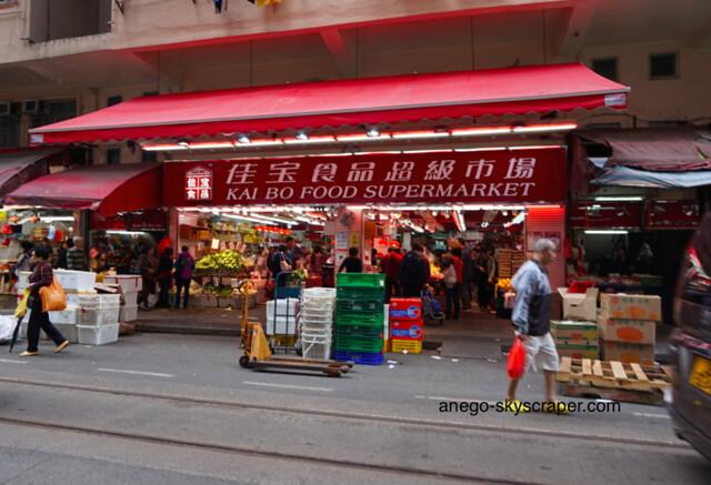 春秧街のスーパー