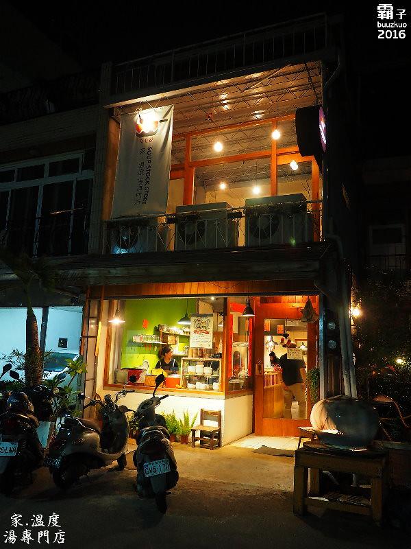 29793433362 49b7fd4d69 b - 家.溫度 湯專賣店,用湯品傳遞溫暖的小食堂