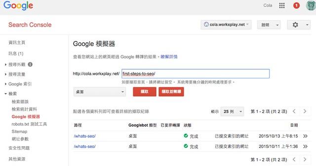 googlebot-fetch