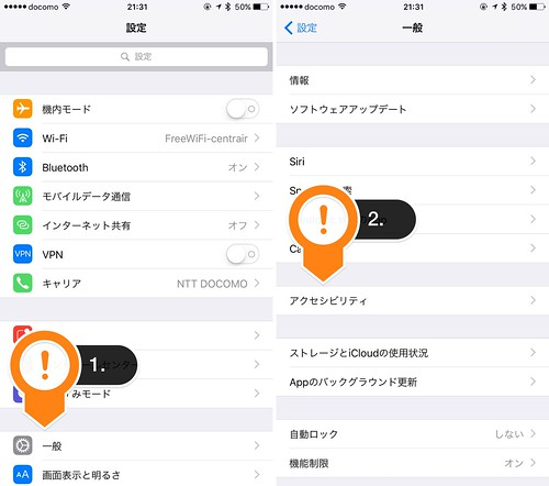 AssistiveTouchカスタマイズ_設定/>一般