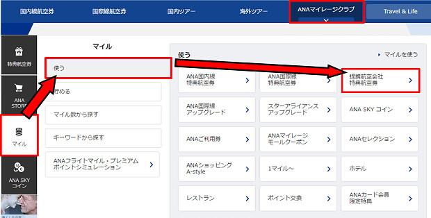 161201 ANA提携航空会社特典航空券