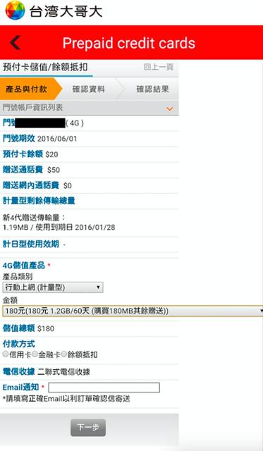 台湾モバイル アプリからデータ通信をカードで購入する
