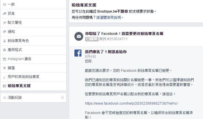 facebook改名注意事項9