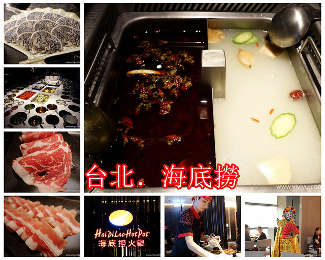 台北,台北美食,如何快速吃到海底撈,扯麵,海底撈,海底撈台北,變臉,麻辣火鍋,麻辣鍋 @VIVIYU小世界