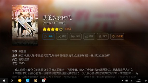 Remix Mini 迷你Android電腦,值得買嗎?3週體驗心得 24121070526_0533796cac_z