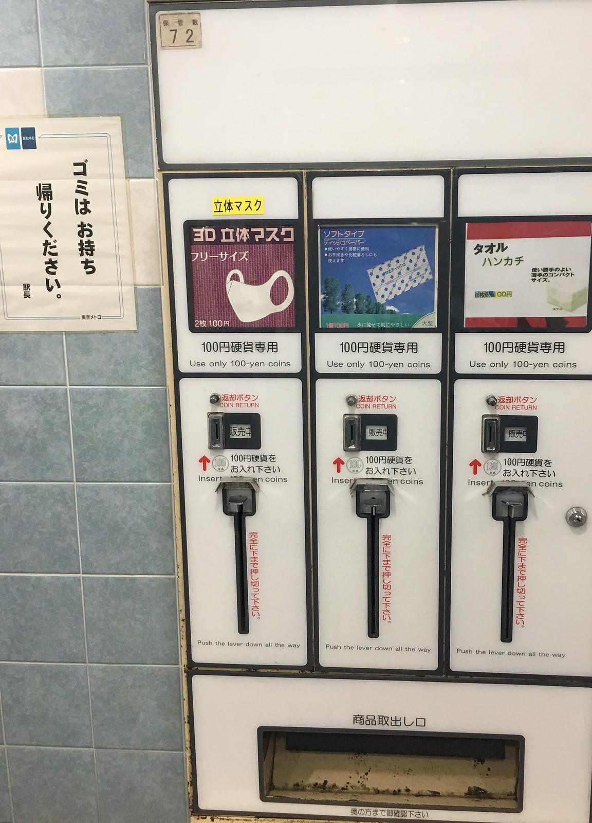 Tokyo Metro and London Tube - Tokyo Metro Tozai Line - Kudanshita Station