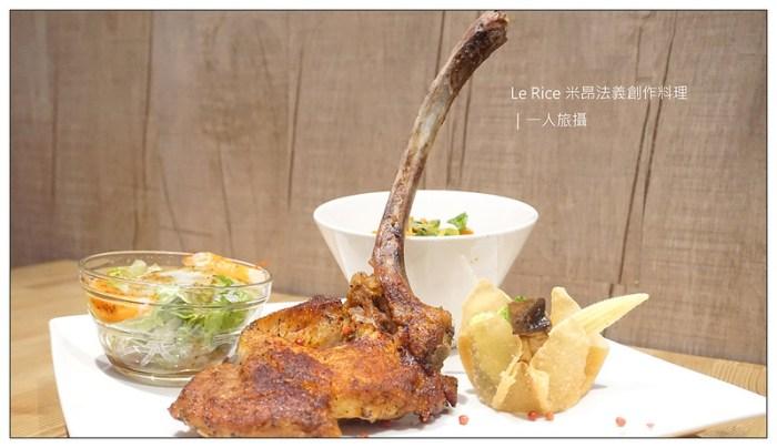 Le Rice 米昂法義創作料理 09