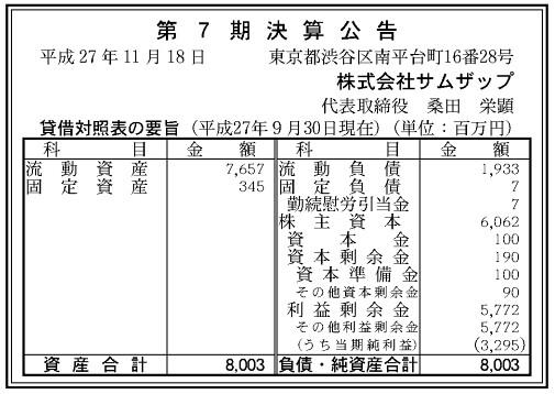 株式会社サムザップ 第7期 決算公告(平成27年9月30日現在)
