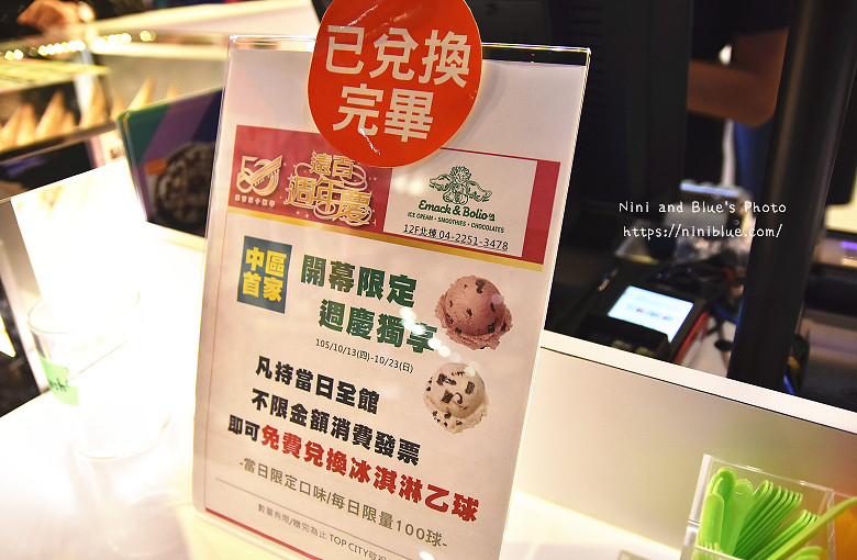Emack & Bolio's台中大遠百冰淇淋02