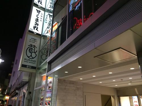 駅からでてすぐ!@Kurand SAKE Market 浅草店
