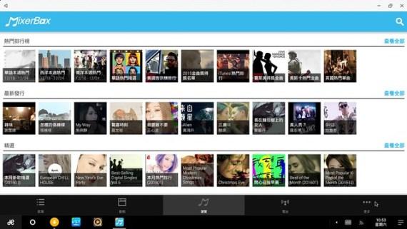 Remix Mini 迷你Android電腦,值得買嗎?3週體驗心得 23520371663_a9cbbe6104_z