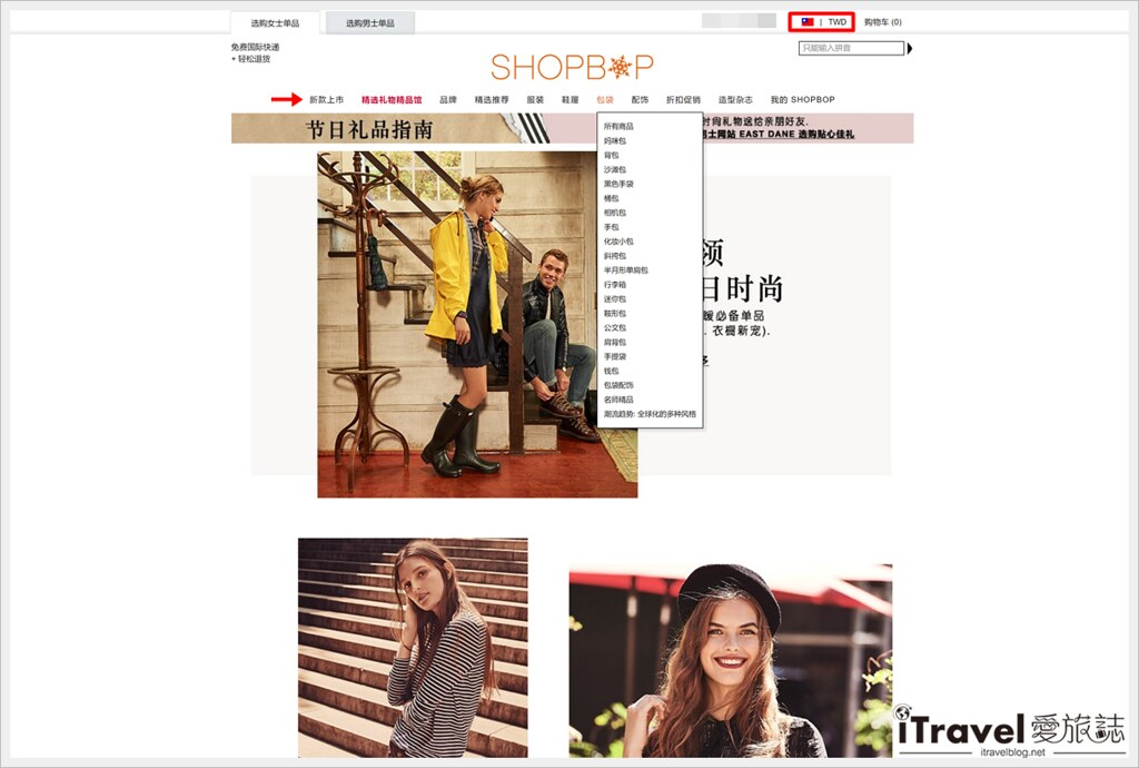 shopbop 订购教学 (4)
