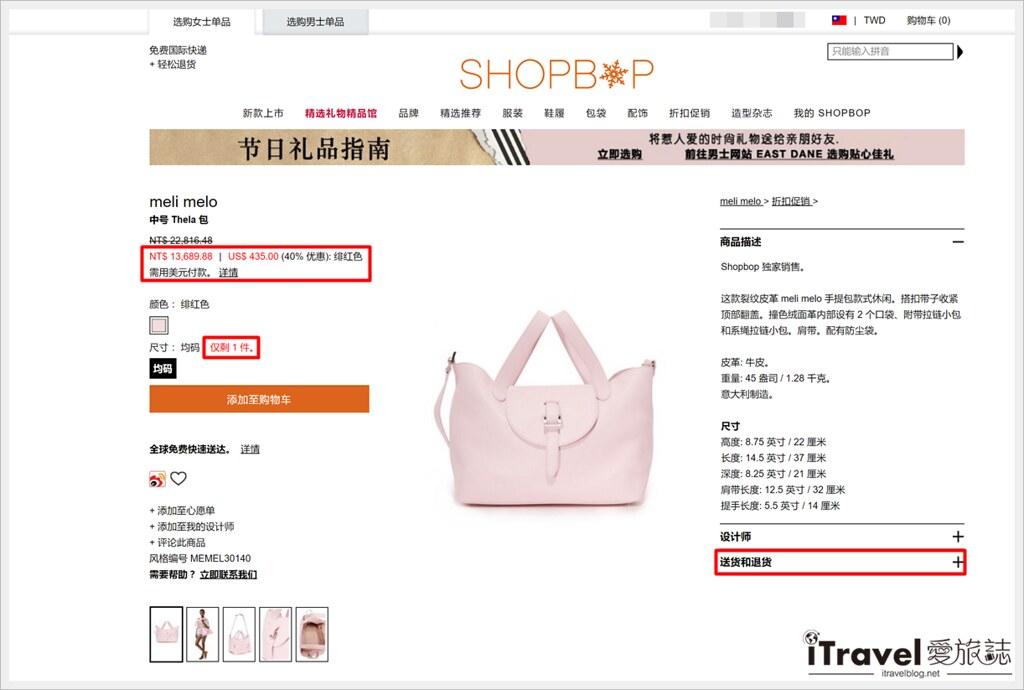 shopbop 订购教学 (11)