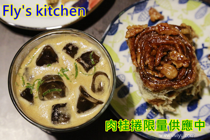 [台北.美食]『忠孝復興捷運站』Fly's Kitchen.限量出爐肉桂捲~小小店面大大滿足
