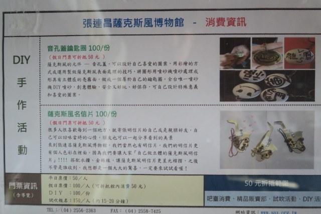 台中市后里區張連昌薩克斯風博物館 (64)