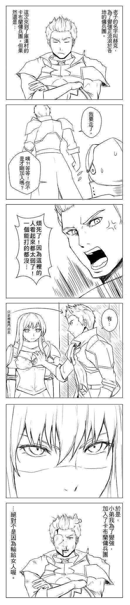 【漫畫】崩壞英雄傳 (9/7 新增:多則輕鬆小品) @新瑪奇英雄傳 哈啦板 - 巴哈姆特