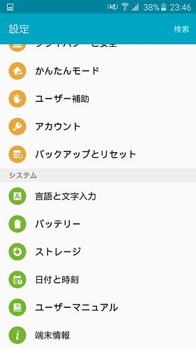 Screenshot_2015-08-27-23-46-27