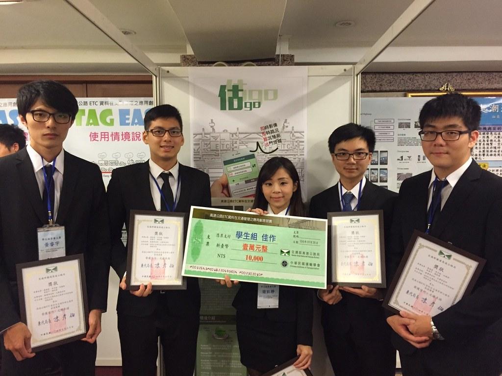 元智與北科同學在ETC資料應用競賽獲得佳績