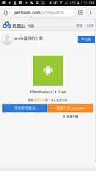 ดาวน์โหลดไฟล์ BTNotification จาก Baidu ไม่ได้ เพราะต้องมีล็อกอิน