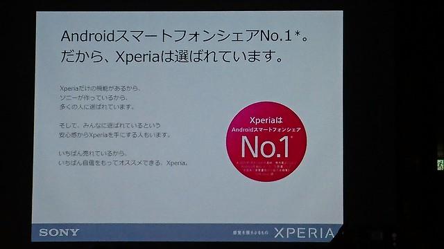 Xperia Z5 イベント